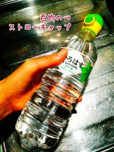 ペットボトルにストローキャップを取り付けると、マスクをしていても飲みやすくなります