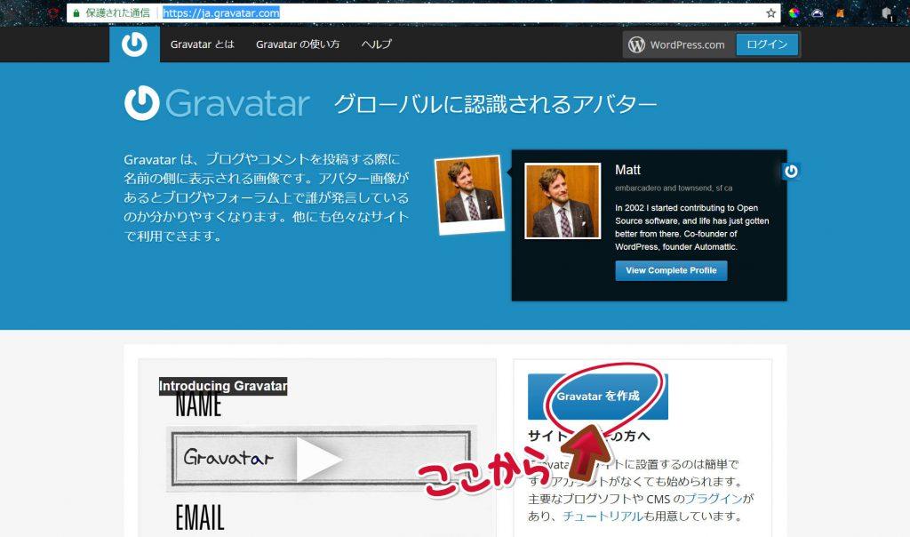 GravatarのWebサイトにアクセスし、「Gravatarを作成する」から進みます