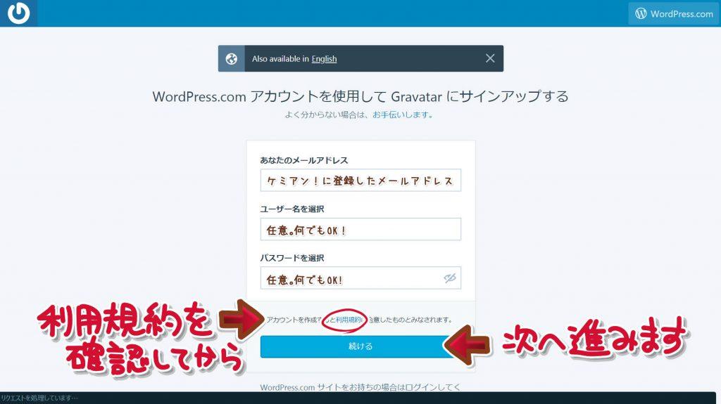 ケミアン!に登録したメールアドレスを利用して登録します。