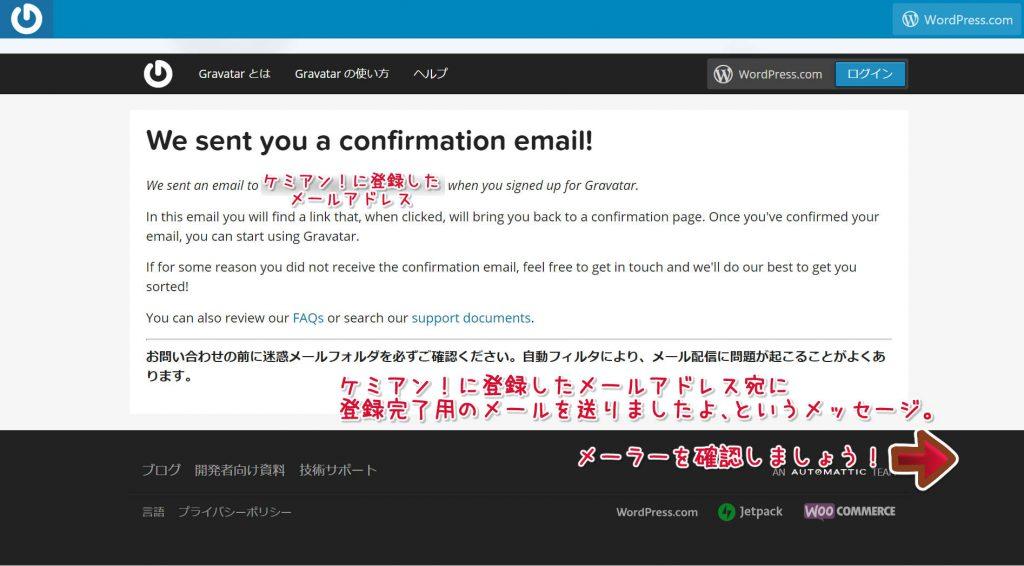 登録したメールアドレス宛にメールが送信されました。