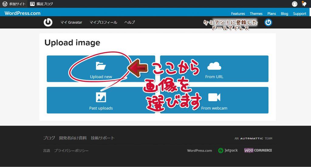 ファイルをアップロードする方法で、ファイルを登録します。
