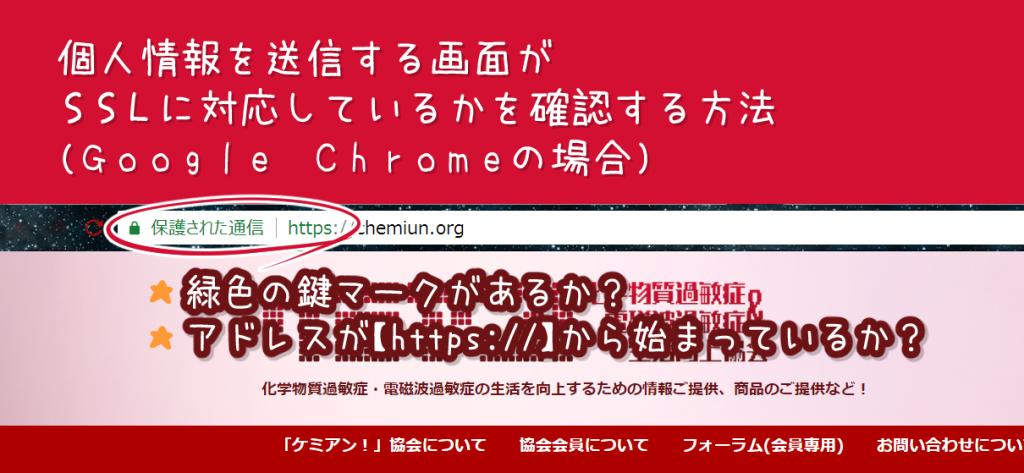 Google Chromeで個人情報がSSL化しているかは、アドレスバーに緑色の鍵マークがついているか?アドレスがhttps://から始まっているか?を確認します。